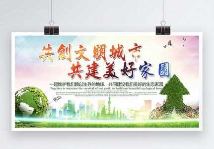 建设文明城市公益宣传展板图片