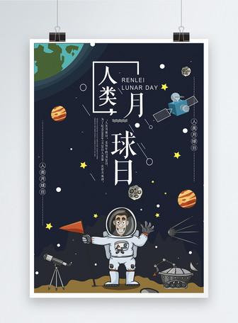 人类月球日航天海报设计