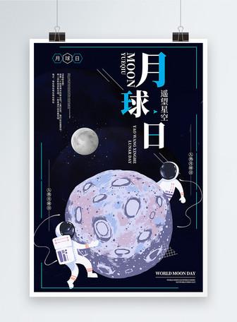 人类月球日海报设计