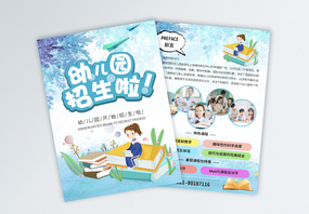 幼儿园招生宣传单页图片