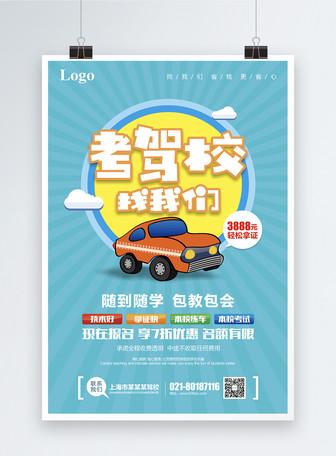 驾校招生海报