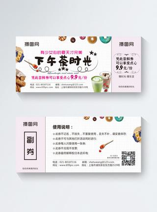 鲜榨果汁店_夏日奶茶优惠券模板素材-正版图片400269931-摄图网