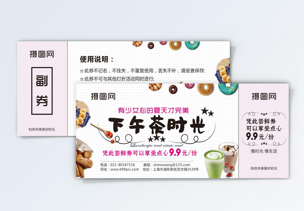 下午茶甜品尝鲜优惠券图片