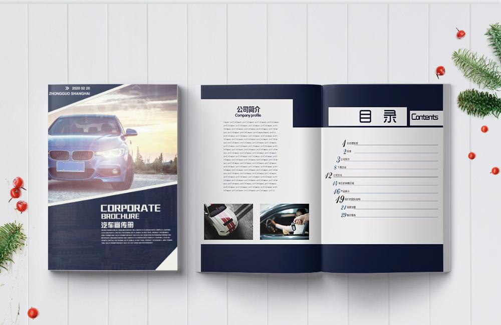 汽车宣传画册整套图片