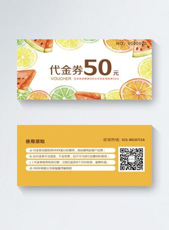 手绘风夏季水果生鲜代金券
