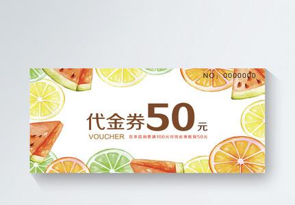 手绘风夏季水果生鲜代金券图片