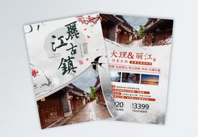 丽江古镇旅游宣传单图片