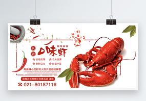 小龙虾美食展板图片