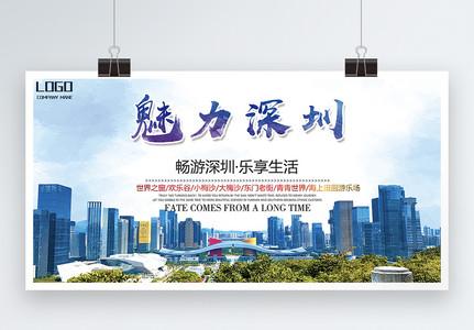 魅力深圳旅游展板图片