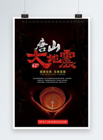 唐山大地震42周年纪念海报