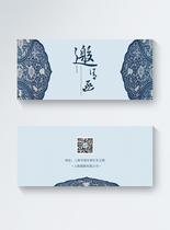 中国风青花瓷邀请函图片