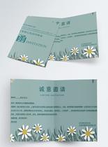 绿色清新花朵邀请函图片