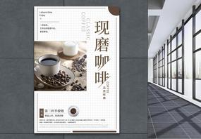 现磨咖啡海报设计图片