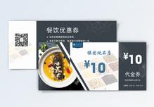 炖品店10元代金券图片