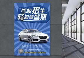驾校招生海报图片