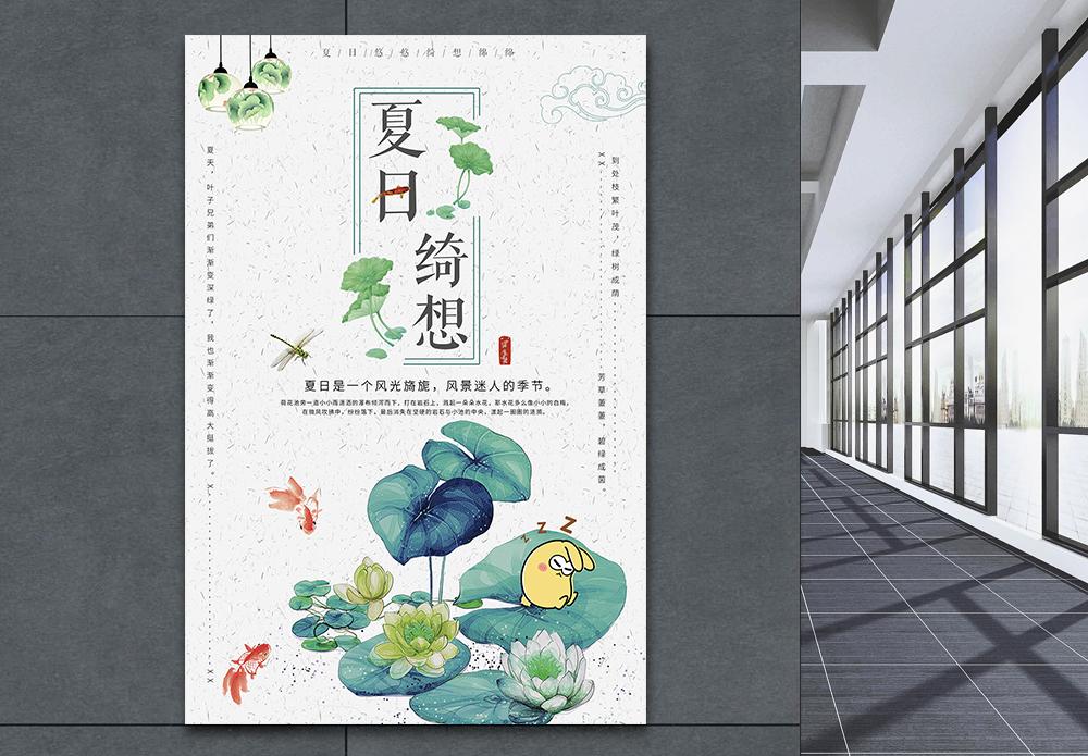 夏日绮想海报图片