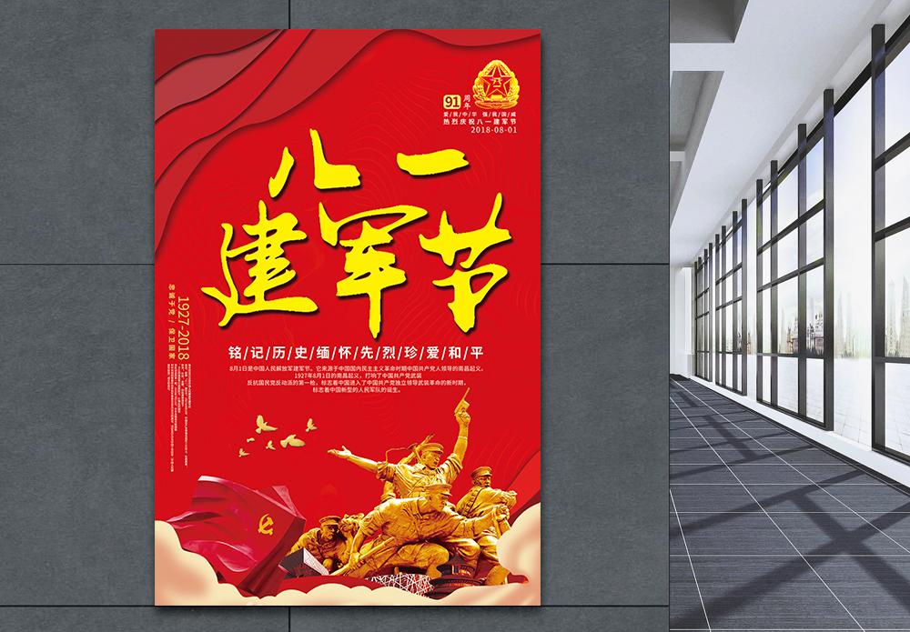 红色八一建军节海报图片