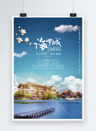 海中城房地产海报