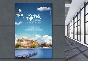 海中城房地产海报图片
