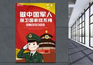 参军做中国军人海报图片