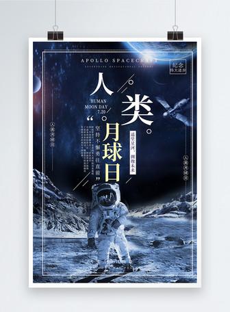 人类月球日海报