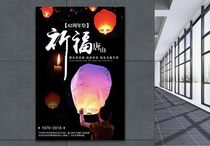 唐山大地震42周年祭海报图片