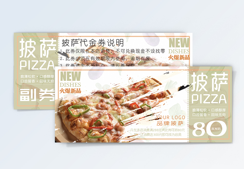 西餐美食披萨代金券优惠券图片