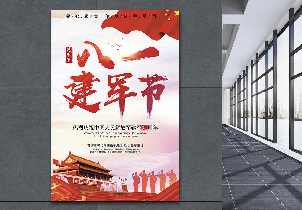 八一建军节宣传海报图片