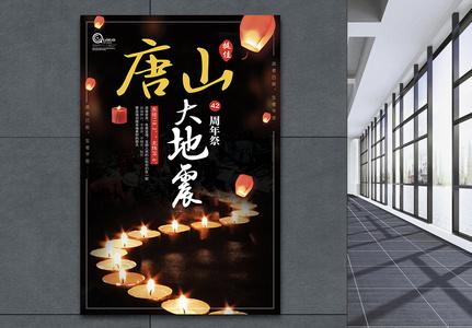 祈福唐山大地震42周年祭海报设计图片