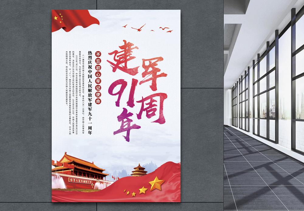建军91周年党建海报图片