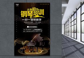 钢琴培训班海报图片