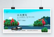 中国风山水雅苑房地产展板图片