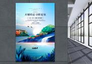 大城将启华丽绽放房地产宣传海报图片