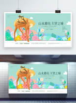 山水雅苑中式房地产宣传展板图片