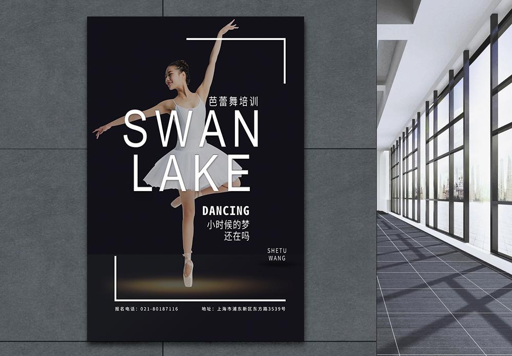 芭蕾舞舞蹈培训招生海报图片