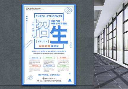 辅导班培训招生海报图片