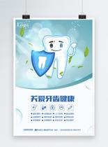 牙齿健康医疗海报图片