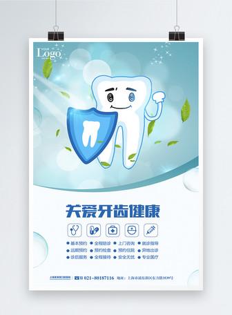 牙齿健康医疗海报