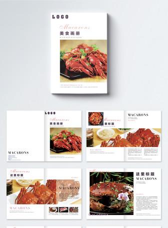 美食画册整套
