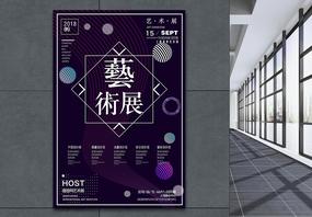 艺术展海报图片