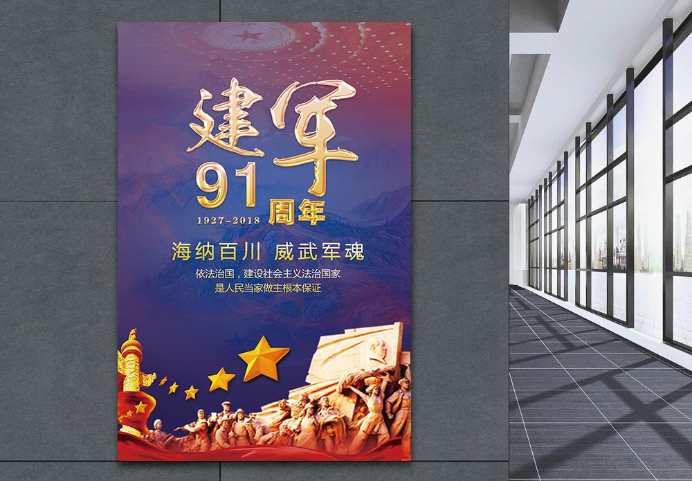 中国建军节海报图片