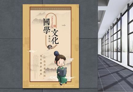 国学文化教育培训海报图片