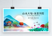 中式房地产宣传展板图片