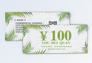 100元优惠券图片