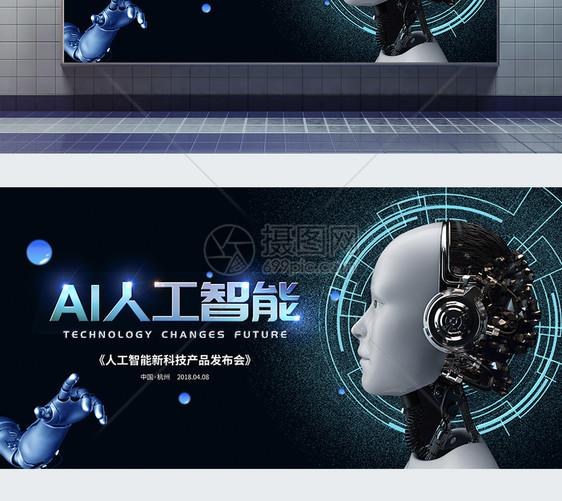 AI科技创新人工智能展板图片