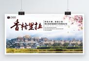 香格里拉旅游展板图片