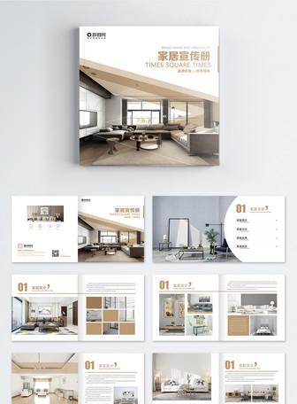 家居产品画册整套