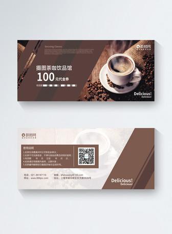 咖啡茶饮100元代金券