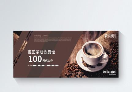 咖啡茶饮100元代金券图片