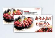 麻辣小龙虾优惠券图片
